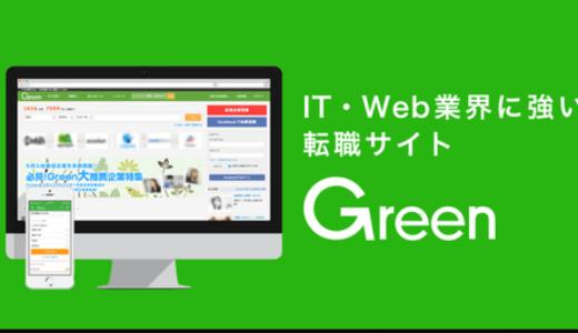 Greenが2020年2月17日(月)より新CM開始