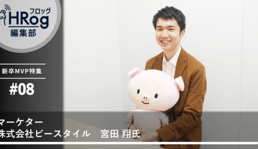 【新卒MVP特集#08】目的を達成するために成長し続ける|ビースタイル・宮田翔氏