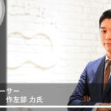 【新卒MVP特集#07】すべては「大切な仲間」のために|揚羽・作左部力氏