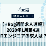 【HRog週間求人速報】 2020年1月第4週 ITエンジニアの求人は?