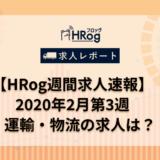 【HRog週間求人速報】2020年2月第3週の運輸・物流の求人は?