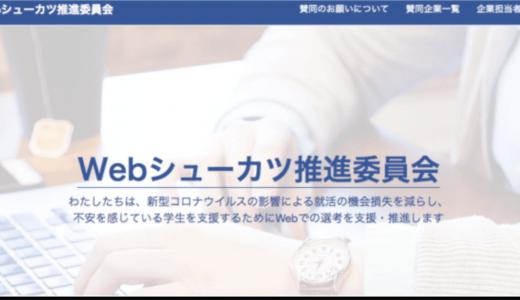 Webでの就活・採用活動を支援する「Webシューカツ推進委員会」の特設サイトを公開