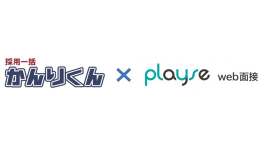 『採用一括かんりくん』が『playse web面接』とAPI連携、4月末までの無償提供を開始