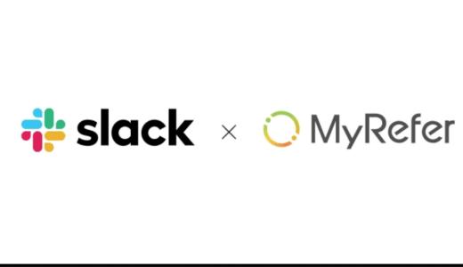 リファラル採用サービス『MyRefer』、Slack連携開始
