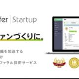 MyReferがスタートアップ向けリファラル採用サービス「MyRefer Startup」β版を提供開始
