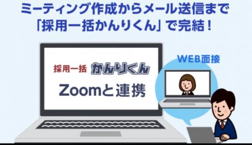 新卒・中途向け採用管理システム『採用一括かんりくん』がZoomとAPI連携、web面接対応へ