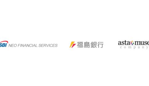 アスタミューゼが地域創生事業で福島銀行と連携