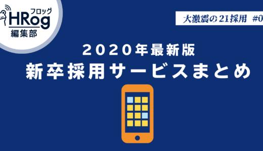 【大激震の21採用#02】2020年最新版・新卒採用サービスまとめ【14カテゴリー・137サービス】