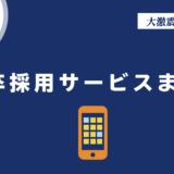 2021年最新版・新卒採用サービスまとめ【139サービス・14カテゴリー】