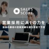 「SALES SCORE」が新型コロナウイルス対策でモニター企業枠を拡充