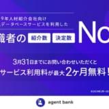 agent bankが人材紹介会社向け求人データベースを利用した転職者の紹介数・決定数No.1を獲得