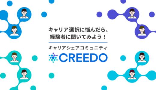 キャリア経験談を売り買いできるCtoCサービス『CREEDO(現キャリーナ)』が公開
