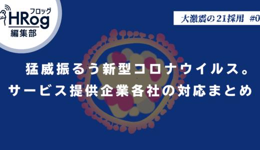 【大激震の21採用#03】猛威振るう新型コロナウイルス。サービス提供企業各社の対応まとめ