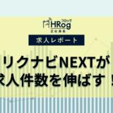 【2020年2月第4週 正社員系媒体 求人掲載件数レポート】リクナビNEXTが求人件数を伸ばす!