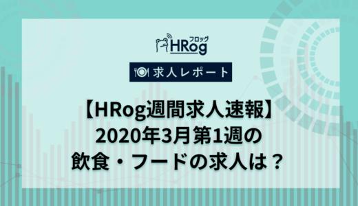 【HRog週間求人速報】2020年3月第1週の飲食・フードの求人は?