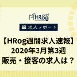 【HRog週間求人速報】2020年3月第3週の販売・接客の求人は?