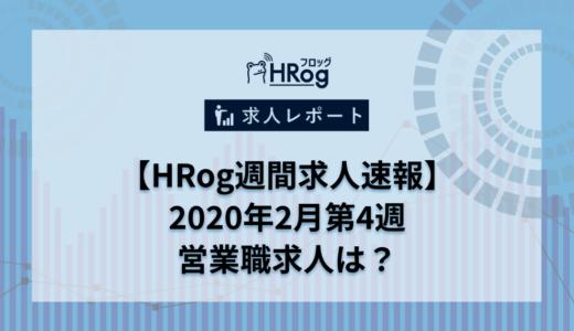 【HRog週間求人速報】2020年2月第4週の営業職求人は?