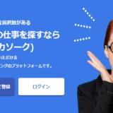 株式会社ドゥーファがリモートワークの導入支援プログラムを開始、Kasookuに登録する副業ワーカーによるリモートワークの導入を支援