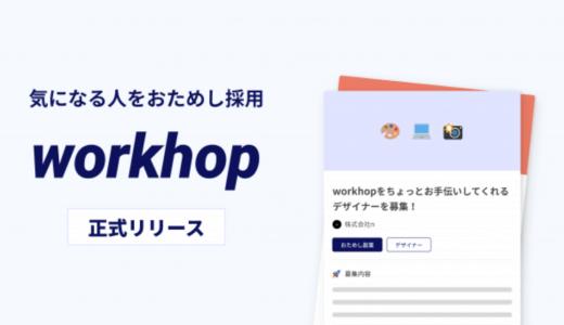 株式会社nが気になる人をおためし採用できるプラットフォーム「workhop」を正式にリリース