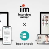 リファレンスチェックサービス『back check』とWeb面接特化システム『インタビューメーカー』が2020年夏にシステム連携開始
