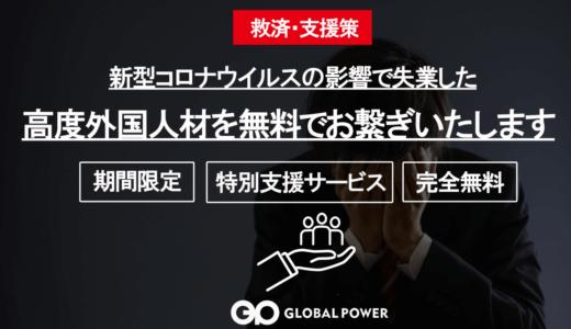 株式会社グローバルパワー、高度外国人材のデータベースを期間限定で無料提供