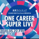 株式会社ワンキャリアが5月22日にYouTube企業説明会「ONE CAREER SUPER LIVE」を実施