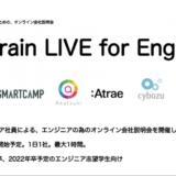 エンジニア就活生向けオンライン会社説明会「TechTrain LIVE for Engineers」を開催いたします。