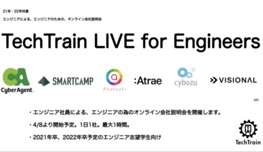 TechBowlがエンジニア就活生向けオンライン会社説明会「TechTrain LIVE for Engineers」を開催