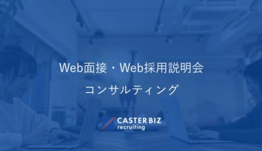 CASTER BIZ recruiting、Web面接・Web採用説明会コンサルティング開始