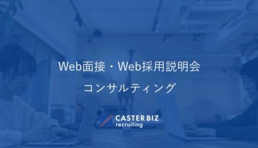 CASTER BIZ recruiting、Web面接・Web採用説明会コンサルティング開始