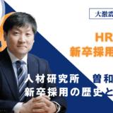 【大激震の21採用#04】「HR Techが新卒採用を変える」人材研究所曽和氏が語る新卒採用の歴史とこれから
