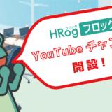「HRog」YouTubeチャンネルを開設しました!