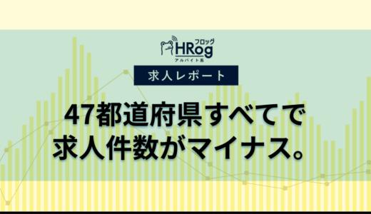 【2020年4月第2週 アルバイト系媒体 求人掲載件数レポート】47都道府県すべてで求人件数がマイナス。