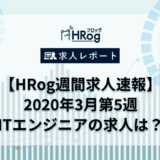【HRog週間求人速報】2020年3月第5週 ITエンジニアの求人は?
