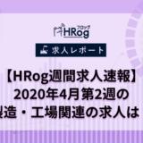 【HRog週間求人速報】2020年4月第2週の製造・工場関連の求人は?