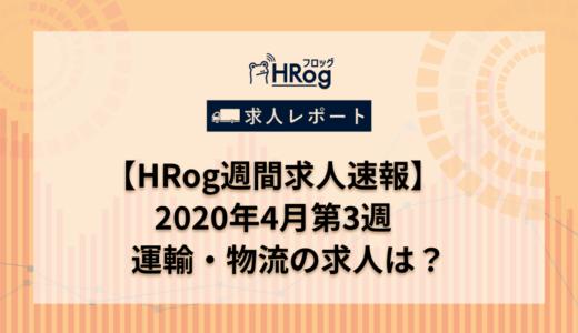 【HRog週間求人速報】2020年4月第3週の運輸・物流の求人は?