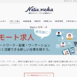 ネイティブ株式会社運営の「Nativ.media」にてリモートワーク専門の求人情報サービス「Nativ.リモート」を開始