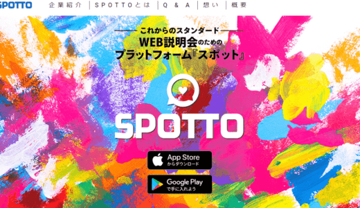 株式会社For A-careerがWEB説明会のプラットフォーム『SPOTTO』を提供開始