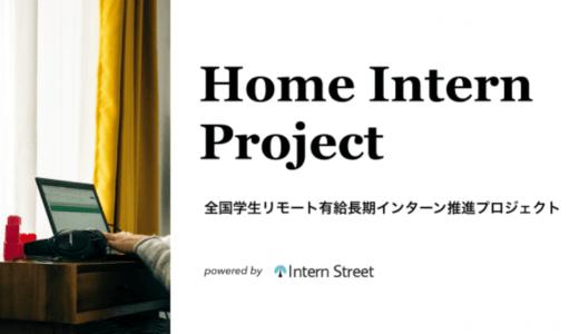スローガン株式会社、全国学生リモート有給長期インターン推進プロジェクト「Home Intern Project powered by Intern Street」にて賛同企業の募集を開始