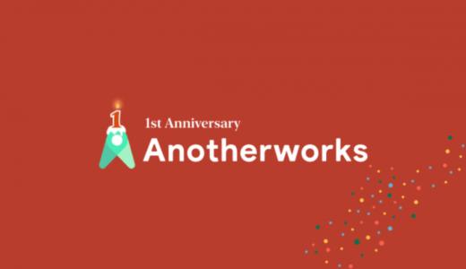 株式会社Another worksが複業マッチングプラットフォームの30日間無料トライアルプランを提供開始