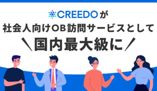 株式会社ブルーブレイズの提供するキャリアシェアサービス『CREEDO (クリード) 』のキャリア経験談の登録数が500件を越える