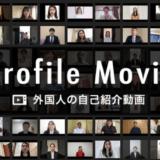 A global harmony株式会社が「外国人の自己紹介動画」の特設Webページを期間限定で公開