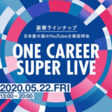 株式会社ワンキャリアがYouTube企業説明会「ONE CAREER SUPER LIVE」を実施、84%が今後も「オンライン企業説明会」を希望