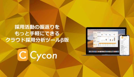 Crown Cat株式会社がクラウド採用分析サービス「Cycon(β版)」の事前登録を開始、登録企業限定で無料コンサルも実施
