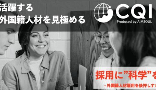 Career Fly株式会社が外国籍人材のマッチ度を見極める適性検査CQIの販売を開始