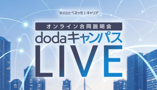 株式会社ベネッセi-キャリアがオンライン企業説明会『dodaキャンパスLIVE』を開催