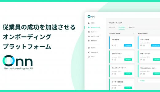 株式会社ワークサイドがオンボーディングプラットフォーム 「Onn(オン)」β版の利用登録を開始