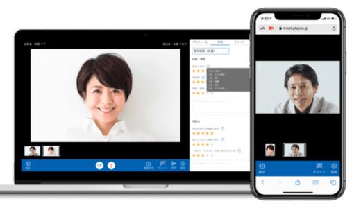株式会社manebiのWeb面接ツール「playse web面接」無償提供の受付期間延長が決定