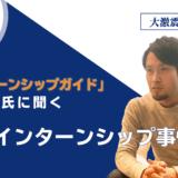【大激震の21採用#06】「インターンシップガイド」長谷川氏に聞く最新インターンシップ事情