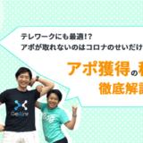 【5月28日ウェビナー開催】HRog編集長も登壇!テレワーク下での効率的なアポ獲得とは?